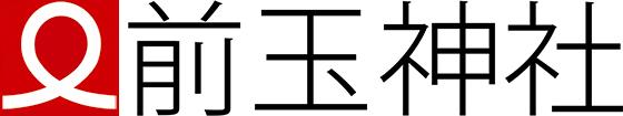 武蔵国・前玉神社(さきたまじんじゃ)