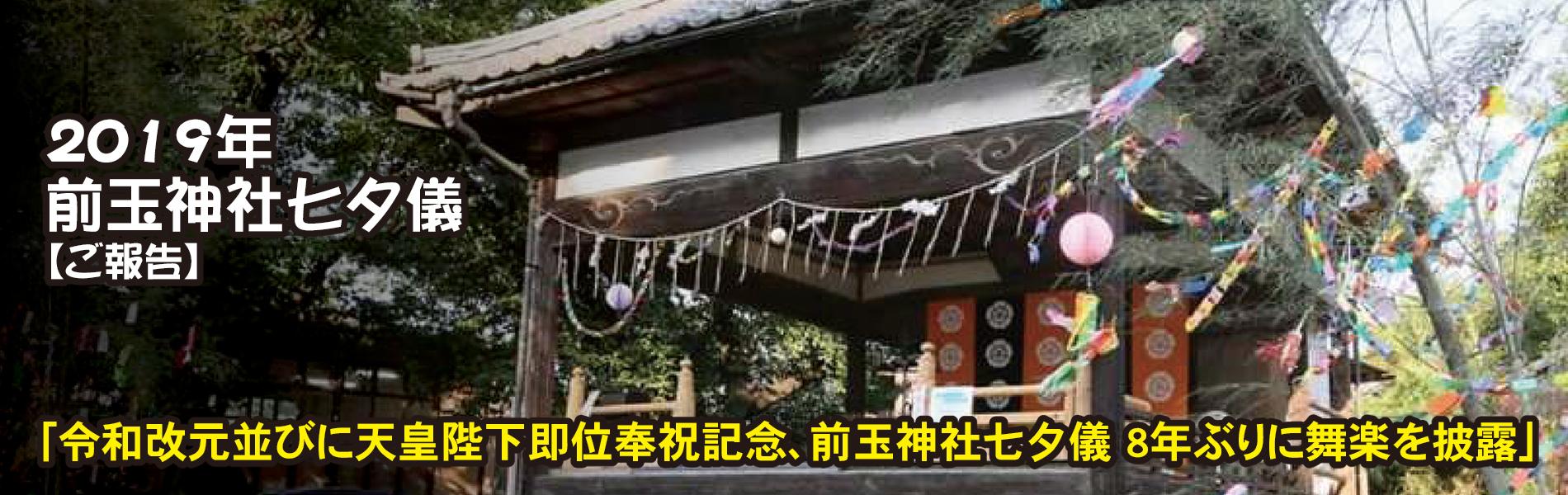 令和改元並びに天皇陛下即位奉祝記念、前玉神社七夕儀 8年ぶりに舞楽を披露